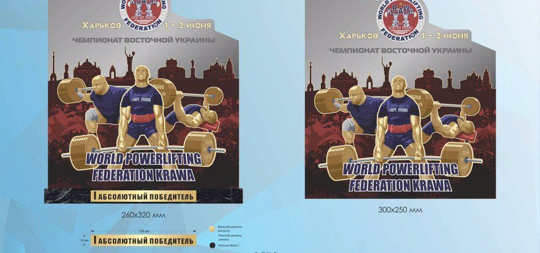 Кубки Чемпионата Восточной Украины 2019