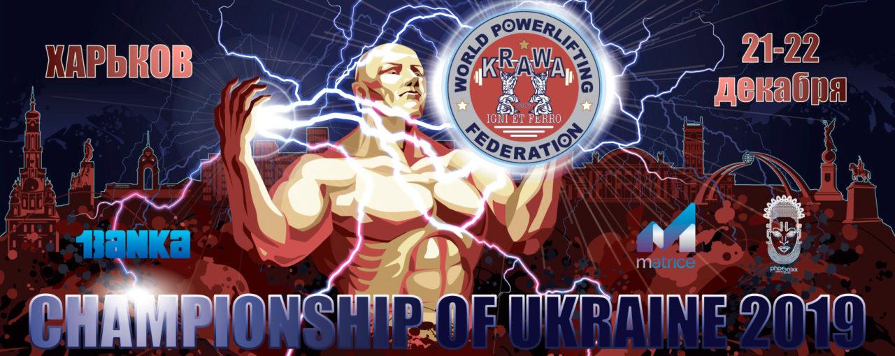 Чемпионат Украины 2019, 21-22 декабря в Харькове: подробная информация